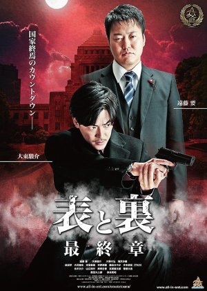 Omote to ura the Final (2016) poster