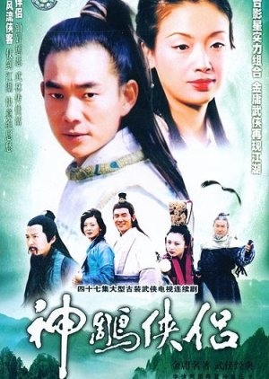 The Return of the Condor Heroes (1998) poster