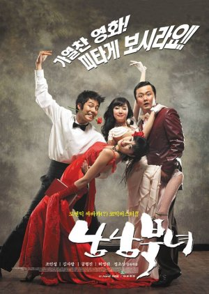 Love of South and North (2003) poster