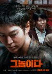 Fatal Intuition korean movie review