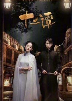 Twelve Legends (2020) poster