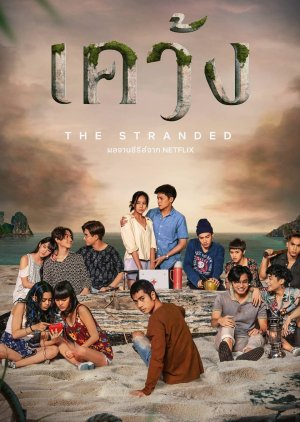 The Stranded (2019) poster