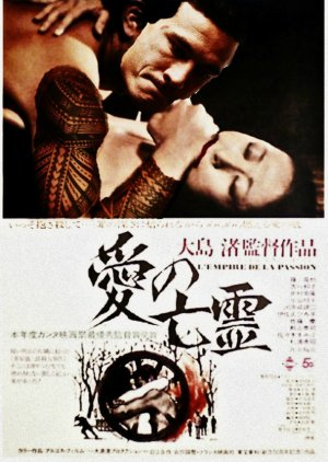 Empire of Passion (1978) poster