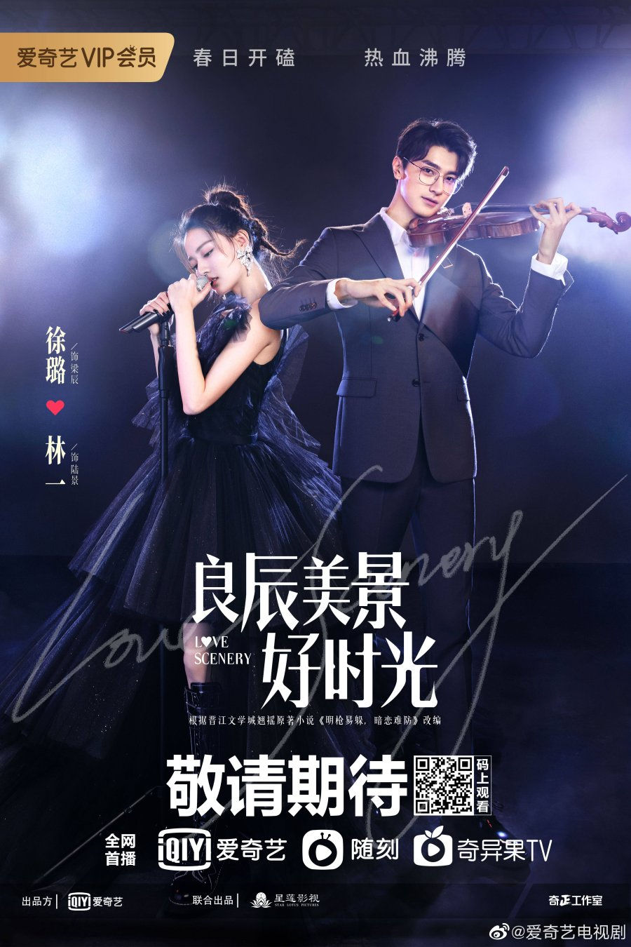 e52RW 4f - Пейзаж любви ✦ 2021 ✦ Китай