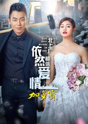City Still Believes In Love (2016) poster