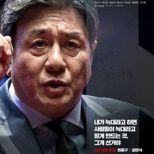 The Mayor (2017) photo