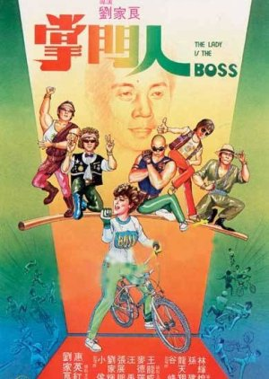Lady Is the Boss (1983) poster