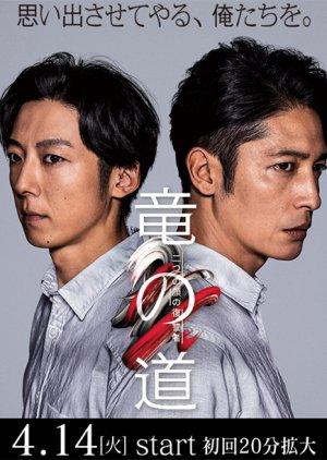 Ryu no Michi: Futatsu no Kao no Fukushusha