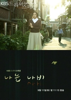 Drama Special Season 1: I am a Butterfly