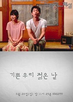 Drama Special Season 2: Our Happy Days