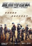 Chinese Peacekeeping Force