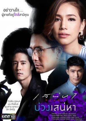 Sanaeha Diary Series: Buang Sanaeha (2017) poster