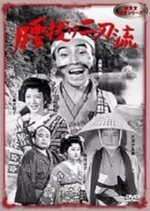 Koshinuke Nitoryu (1950) poster