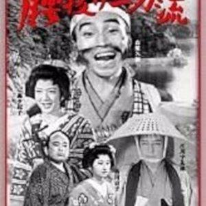 Koshinuke Nitoryu (1950) photo