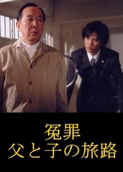Enzai: Chichi to Ko no Tabiji
