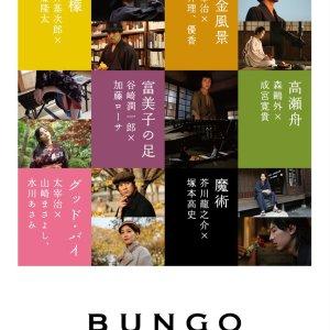 BUNGO - Nihon Bungaku Cinema (2010) photo