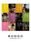 BUNGO - Nihon Bungaku Cinema