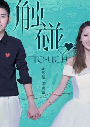 Touch (2016) poster
