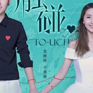 Touch (2016) photo