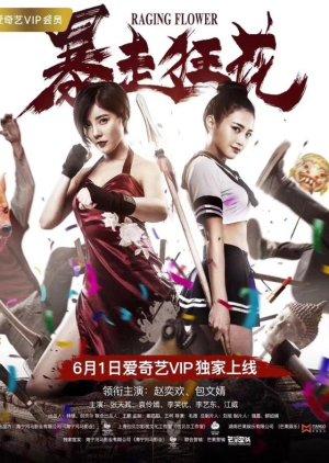 Raging Flowers (2018) poster