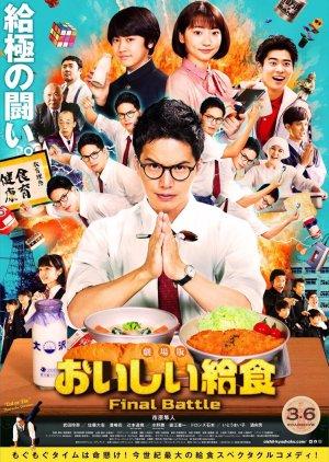 Oishi Kyushoku Final Battle