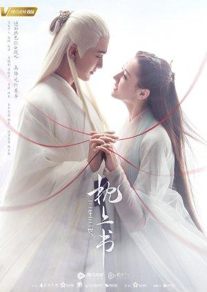 Eternal Love of Dream (2020) poster