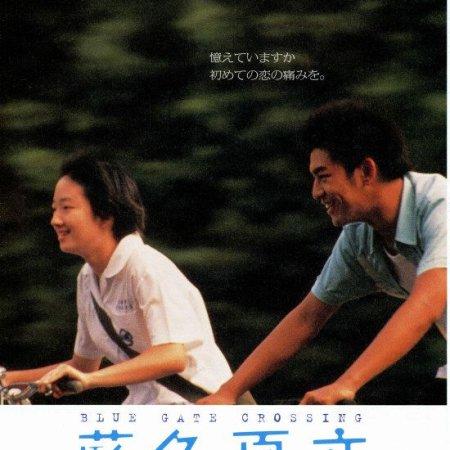 Blue Gate Crossing (2002) photo