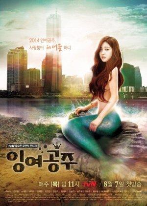 Surplus Princess (2014) poster