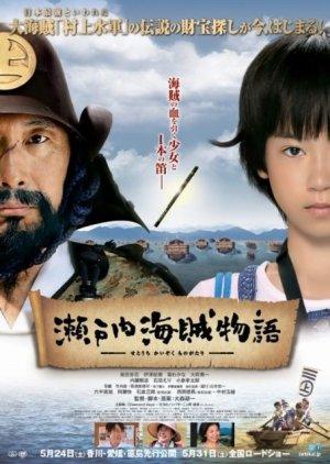 Samurai Pirates (2014) poster