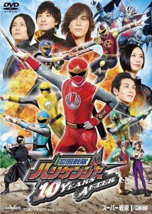 Ninpuu Sentai Hurricaneger: 10 YEARS AFTER (2013) poster