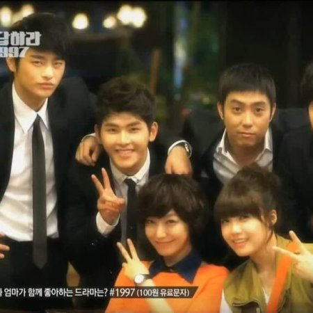 Reply 1997 Episode 1