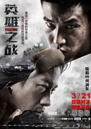 Fighting (2014) poster