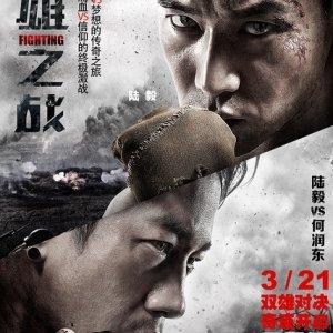 Fighting (2014) photo