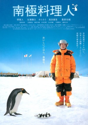 The Chef of South Polar (2009) poster