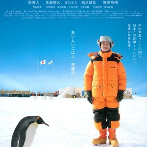 The Chef of South Polar (2009) photo