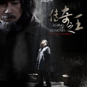 King Of Legend (2012) photo