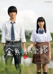 School-related Dramas and Movies