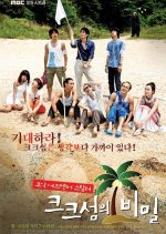 Keu Keu Island's Secret (2008) photo