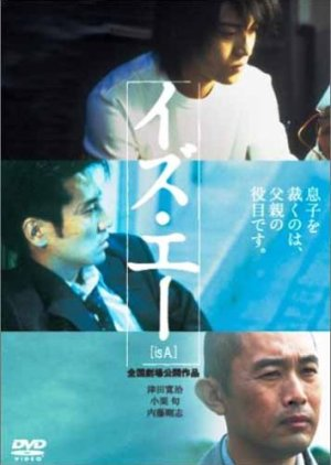 Is A. (2004) poster