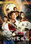 Time-Travel: China - (movies)