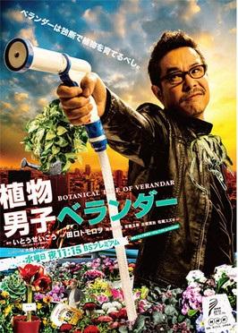 Botanical Life of Verandar: Season 1 (2014) poster