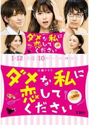 egbBpc - Пожалуйста, полюби меня бестолковую (2016, Япония): актеры