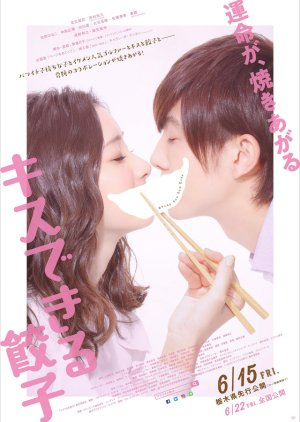 Gyoza You Can Kiss (2018) poster