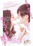 Gyoza You Can Kiss