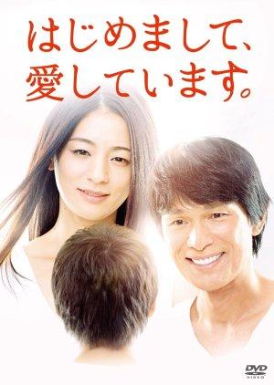 Hajimemashite, Aishiteimasu (2016) poster