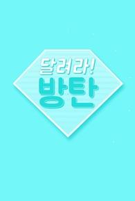 Run BTS! Season 2 (2017) poster