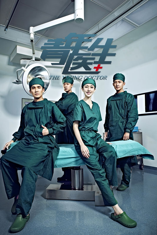 The Young Doctor (2014) - MyDramaList