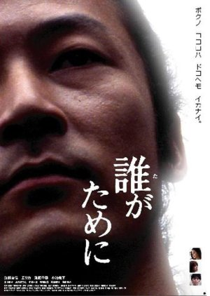 Portrait of the Wind (2005) poster
