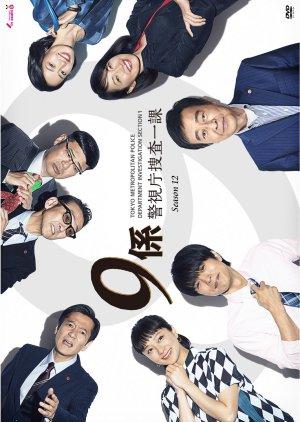 Keishichou Sousa Ikka 9-Gakari Season 12