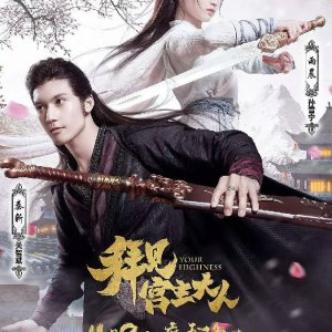 Your Highness (2017) photo